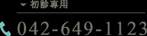 初診専用 042-646-1123