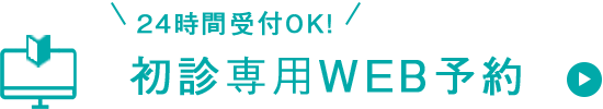 24時間受付OK! 初診専用WEB予約