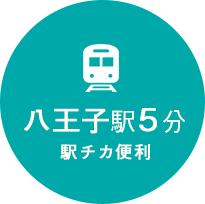 八王子駅5分 駅チカ便利