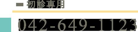 初診専用 042-649-1123