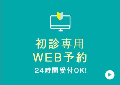 初診専用 WEB予約 24時間受付OK!