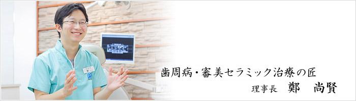 歯周病・審美セラミック治療の匠-理事長 鄭 尚賢