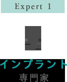 Expert 1 インプラン専門家