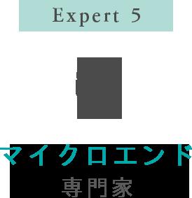 Expert 5 マイクロエンド専門家